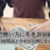 お金の使い方に生き方が表れる|口座残高と幸せは比例しない