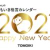 """ともいき格言カレンダー2021""""五輪祝日移動法にも対応"""""""