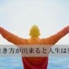 正しい生き方が出来ると人生は楽になる
