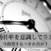 時間割引率を意識して生活する|今投資するべきか否か?